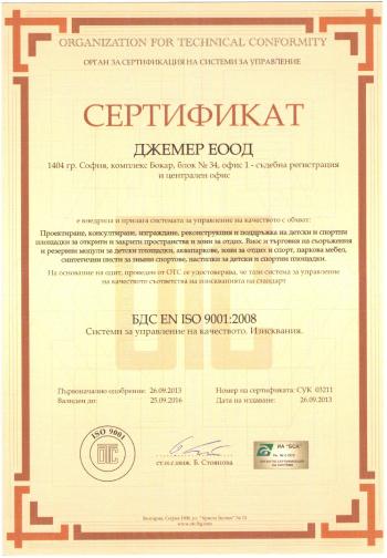 ISO_9001_-_CEMER