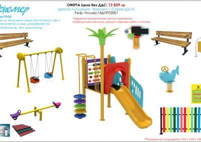 Детска площадка - Вариант 1 (Серия ДЪГА)