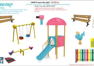 Детска площадка - Вариант 1 (Серия Икономична)