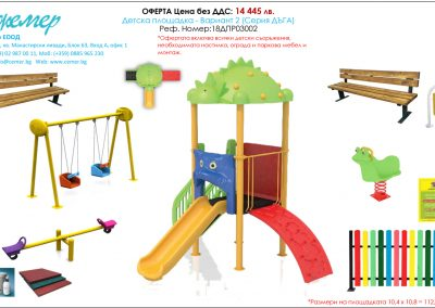 Детска площадка - Вариант 2 (Серия ДЪГА)