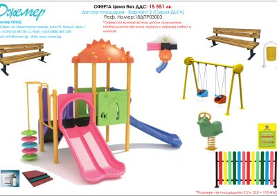 Детска площадка - Вариант 3 (Серия ДЪГА)