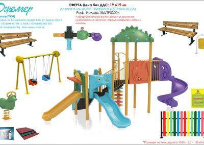 Детска площадка - Вариант 4 (Серия ДЪГА)